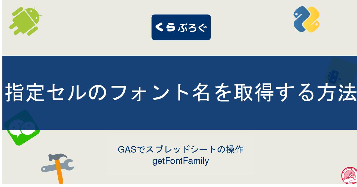GASでスプレッドシートの指定セルのフォント名を取得する方法