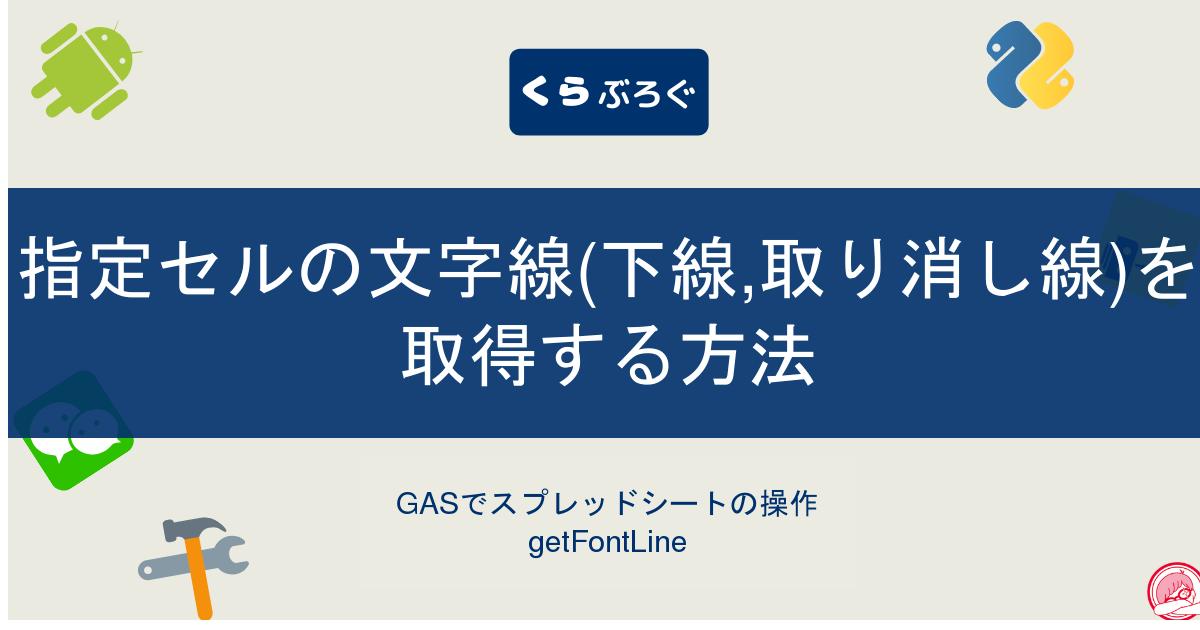 GASでスプレッドシートの指定セルの文字線(下線,取り消し線)を取得する方法