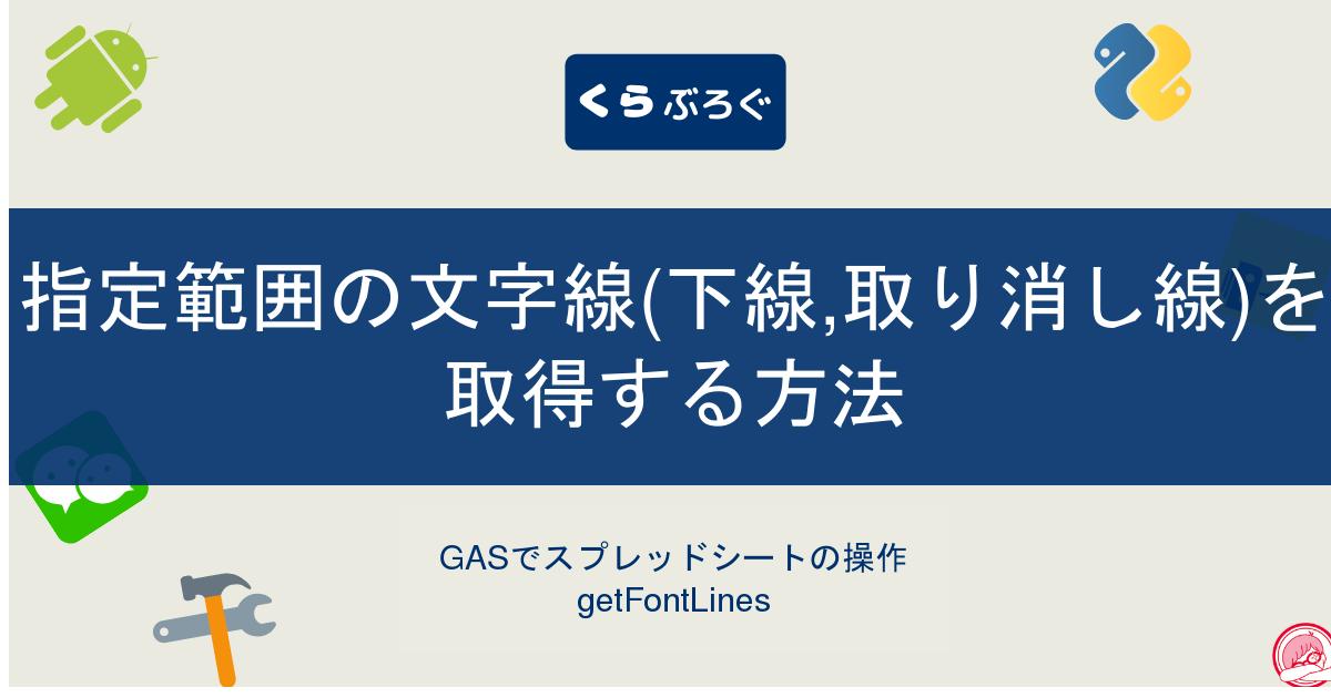 GASでスプレッドシートの指定範囲の文字線(下線,取り消し線)を取得する方法