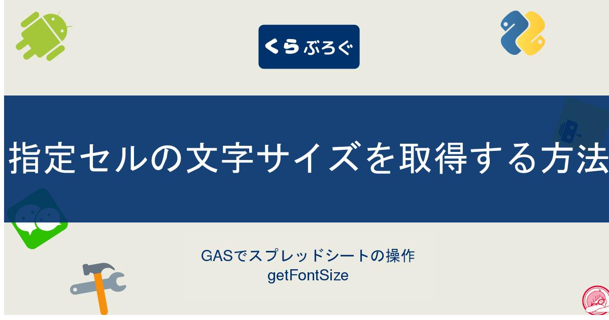 GASでスプレッドシートの指定セルの文字サイズを取得する方法