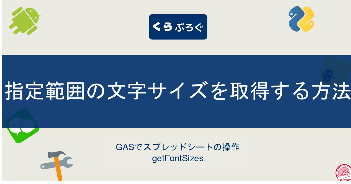 GASでスプレッドシートの指定範囲の文字サイズを取得する方法