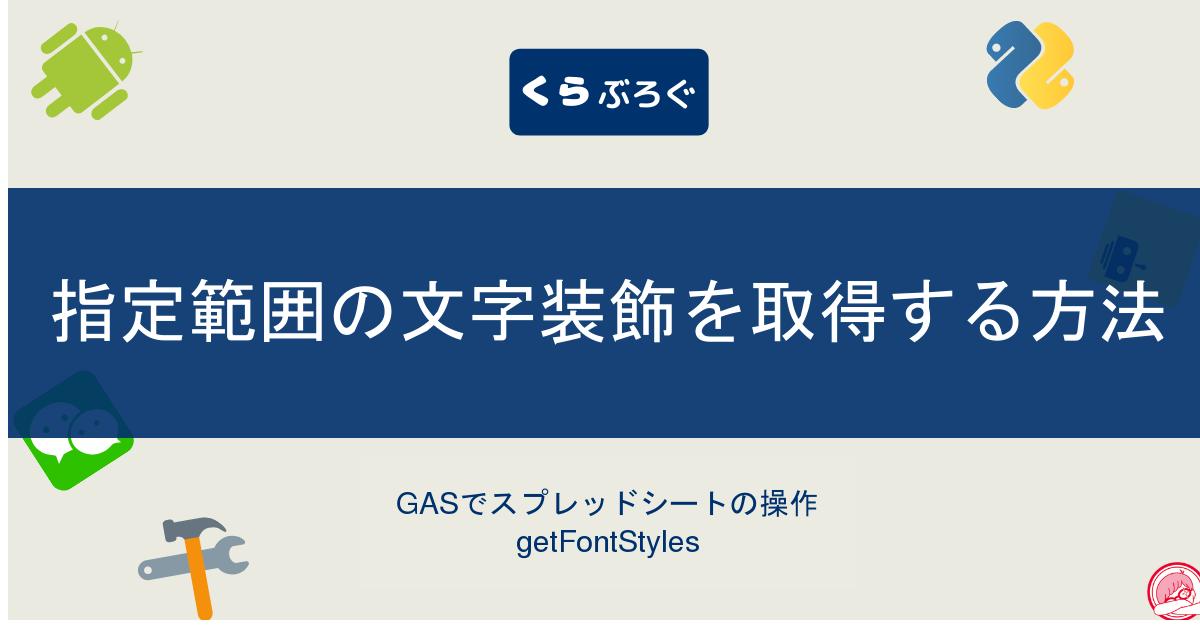 GASでスプレッドシートの指定範囲の文字装飾を取得する方法