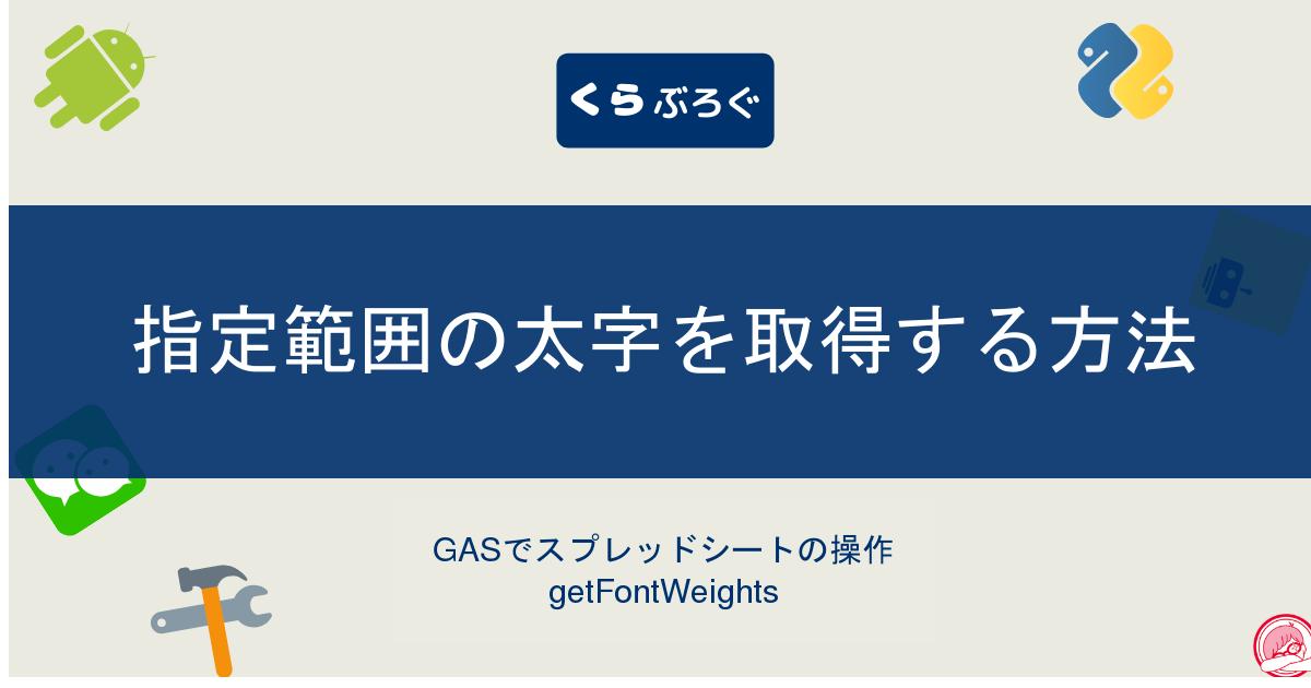 GASでスプレッドシートの指定範囲の太字を取得する方法