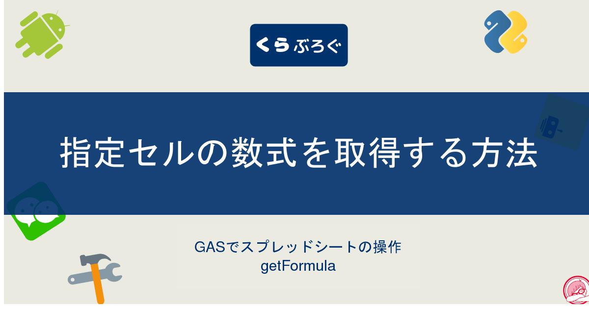 GASでスプレッドシートの指定セルの数式を取得する方法