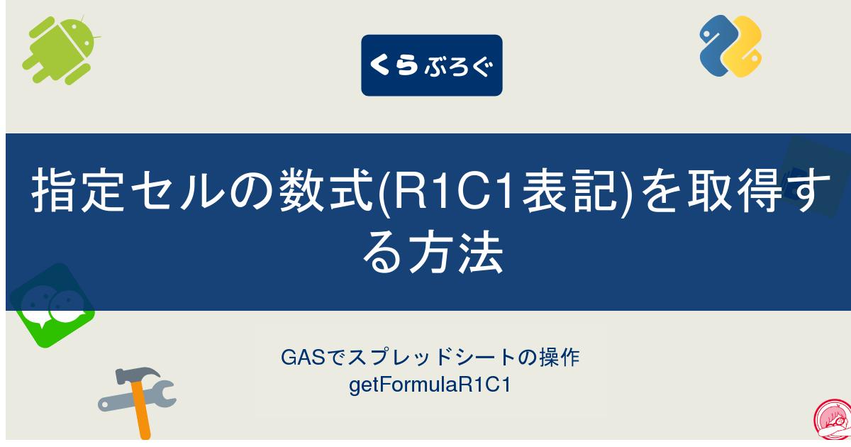 GASでスプレッドシートの指定セルの数式(R1C1表記)を取得する方法
