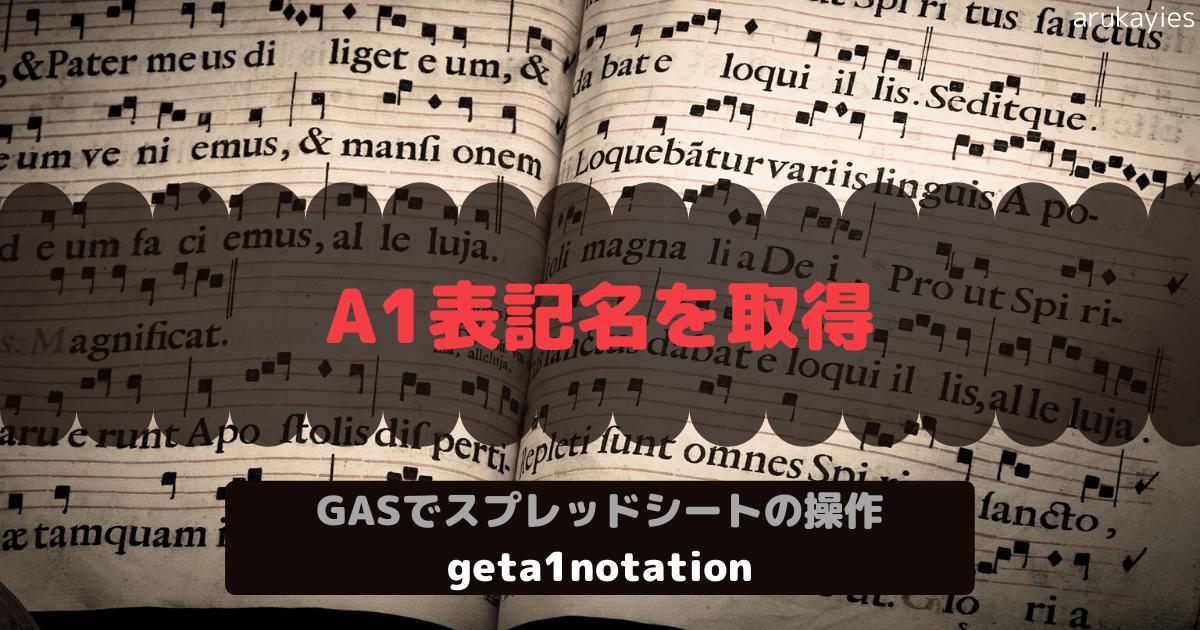 GASでスプレッドシートの指定範囲をA1表記名で取得する方法