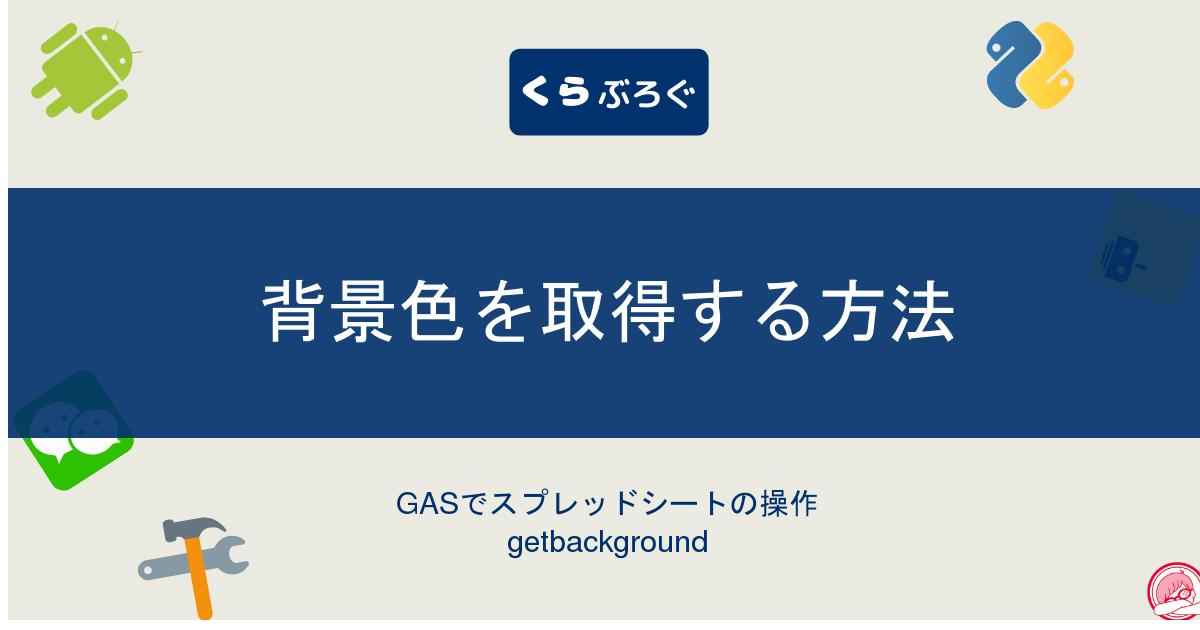 GASでスプレッドシートの背景色を取得する方法