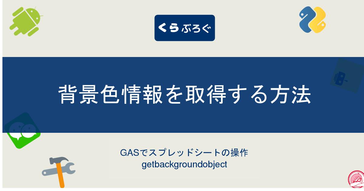 GASでスプレッドシートの背景色情報を取得する方法