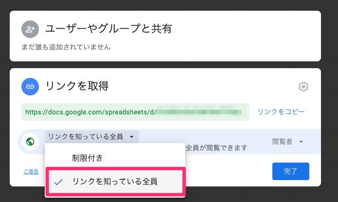 getdatasourceurl - リンクを知っている全員