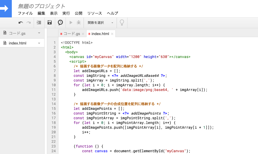 index.html のコードを貼り付ける