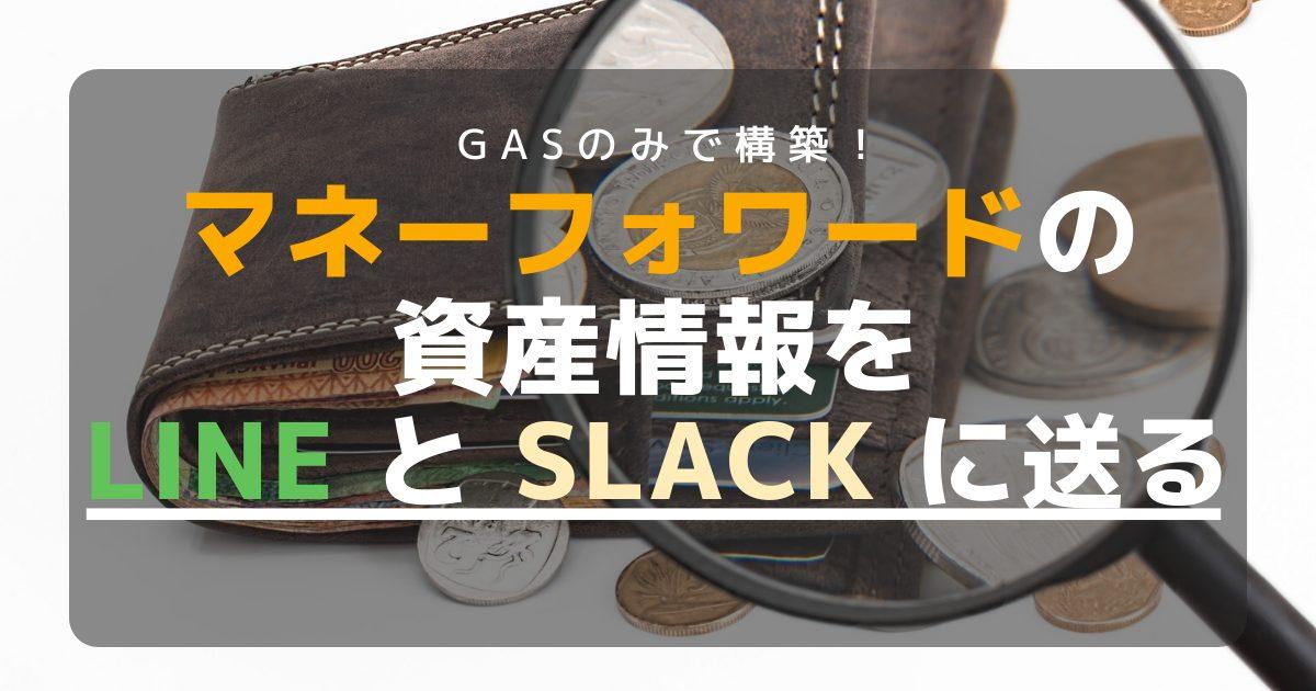 GASでマネーフォワードをスクレイピングして資産情報をLINEとSlackに送信する