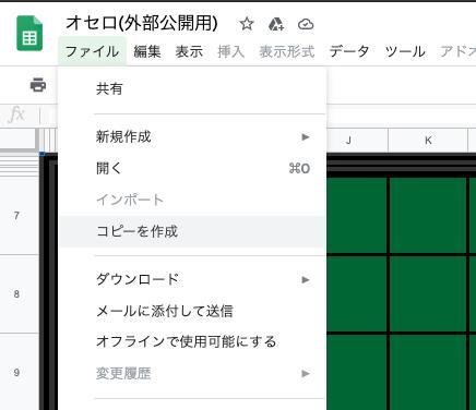 ファイル → コピー作成 と順に押します。