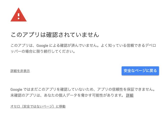 オセロ(安全ではないページ)に移動リンクを押します。