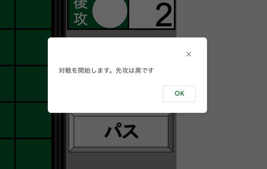 このメッセージボックスが表示されたら完了です。