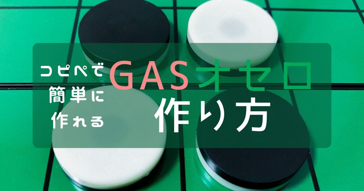 【コピペで作れる】GASで動くスプレッドシートオセロの作り方