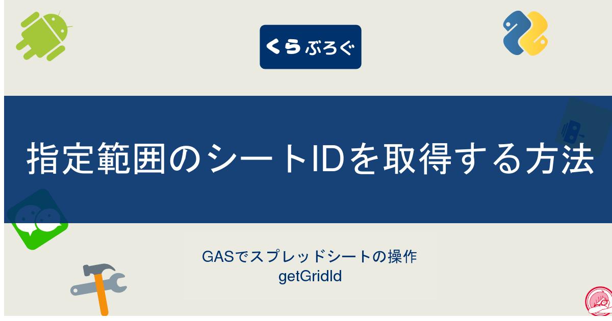 GASでスプレッドシートの指定範囲のシートIDを取得する方法