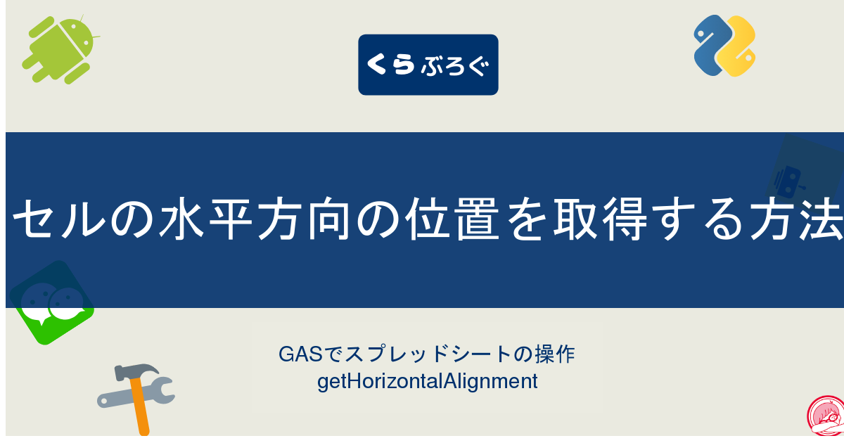 GASでスプレッドシートのセルの水平方向の位置を取得する方法