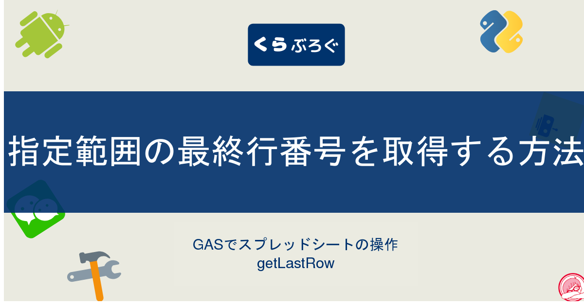 GASでスプレッドシートの指定範囲の最終行番号を取得する方法