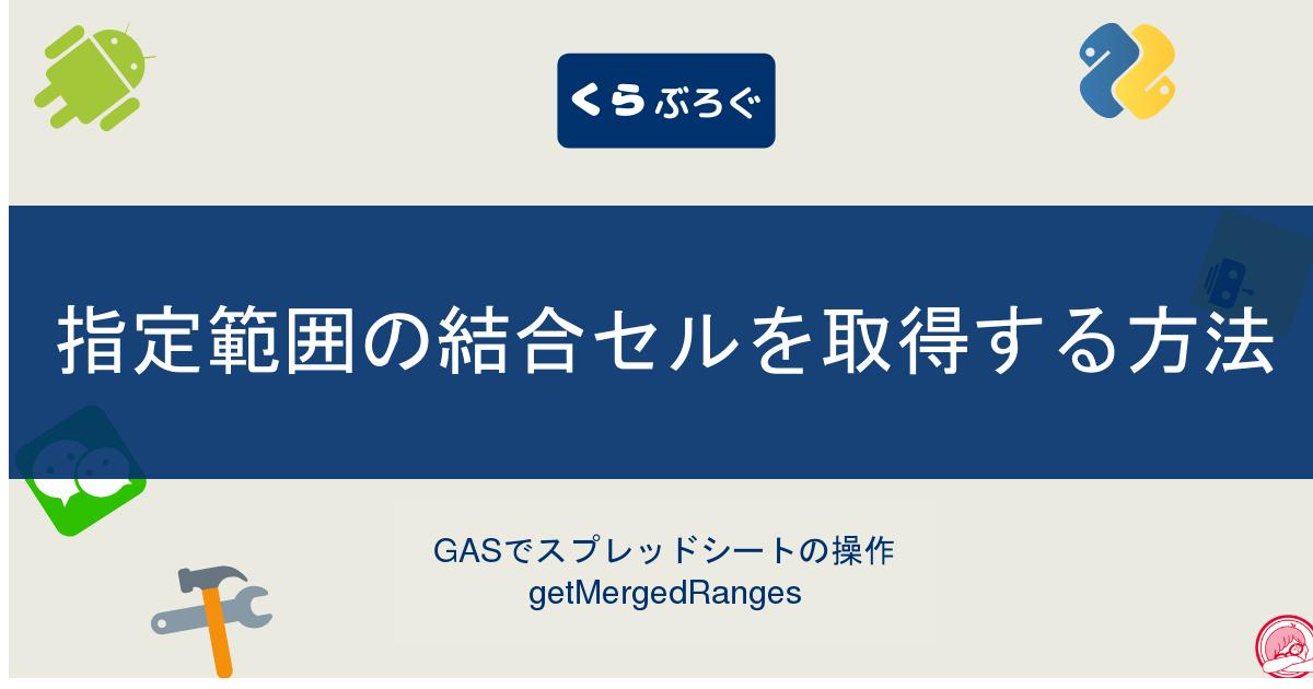 GASでスプレッドシートの指定範囲の結合セルを取得する方法