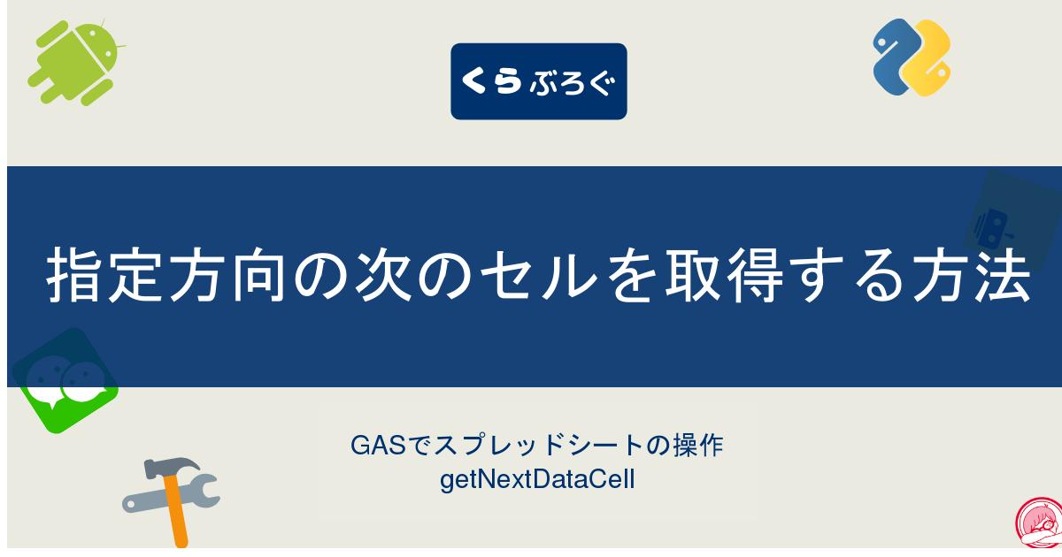 GASでスプレッドシートの指定方向の次のセルを取得する方法