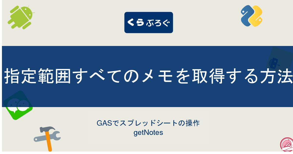 GASでスプレッドシートの指定範囲すべてのメモを取得する方法