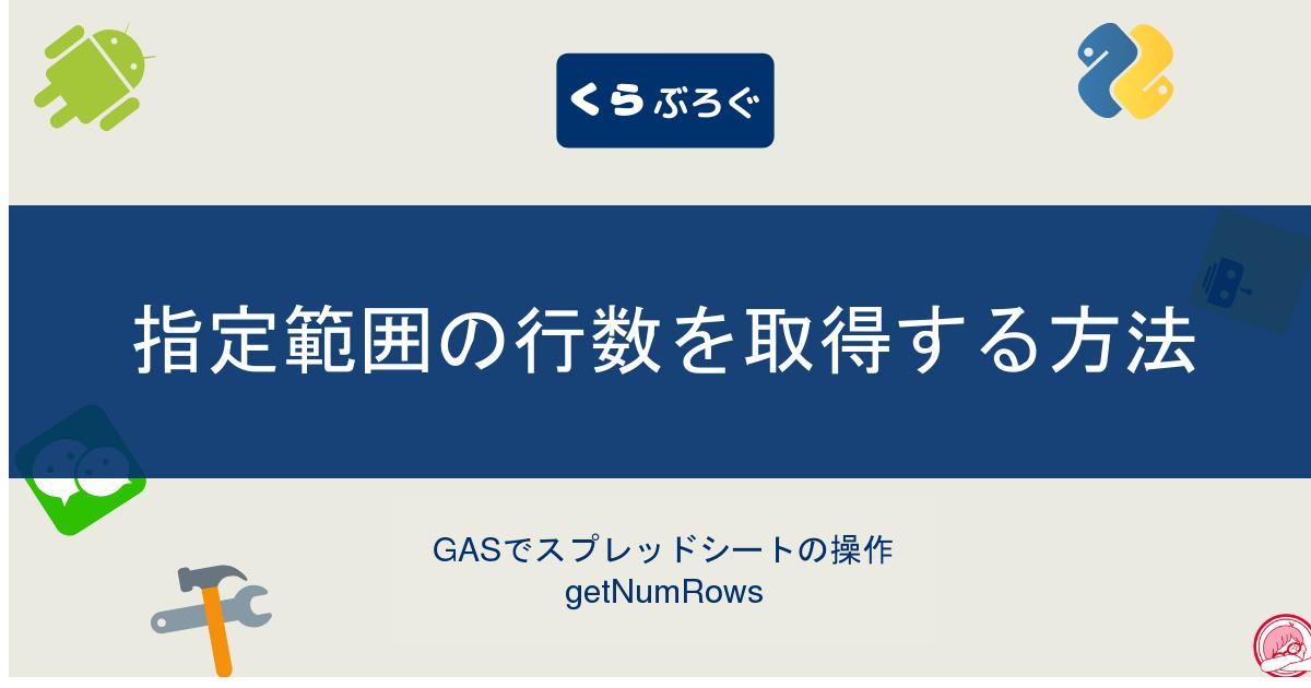 GASでスプレッドシートの指定範囲の行数を取得する方法