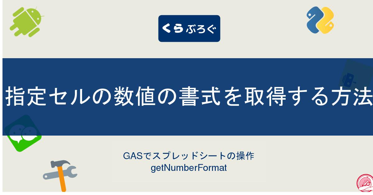 GASでスプレッドシートの指定セルの数値の書式を取得する方法