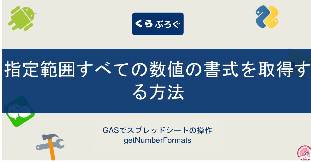 GASでスプレッドシートの指定範囲すべての数値の書式を取得する方法