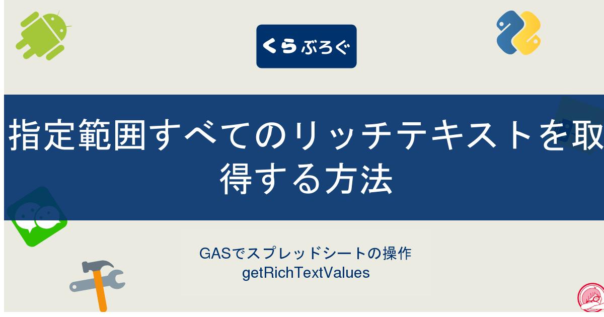 GASでスプレッドシートの指定範囲すべてのリッチテキストを取得する方法