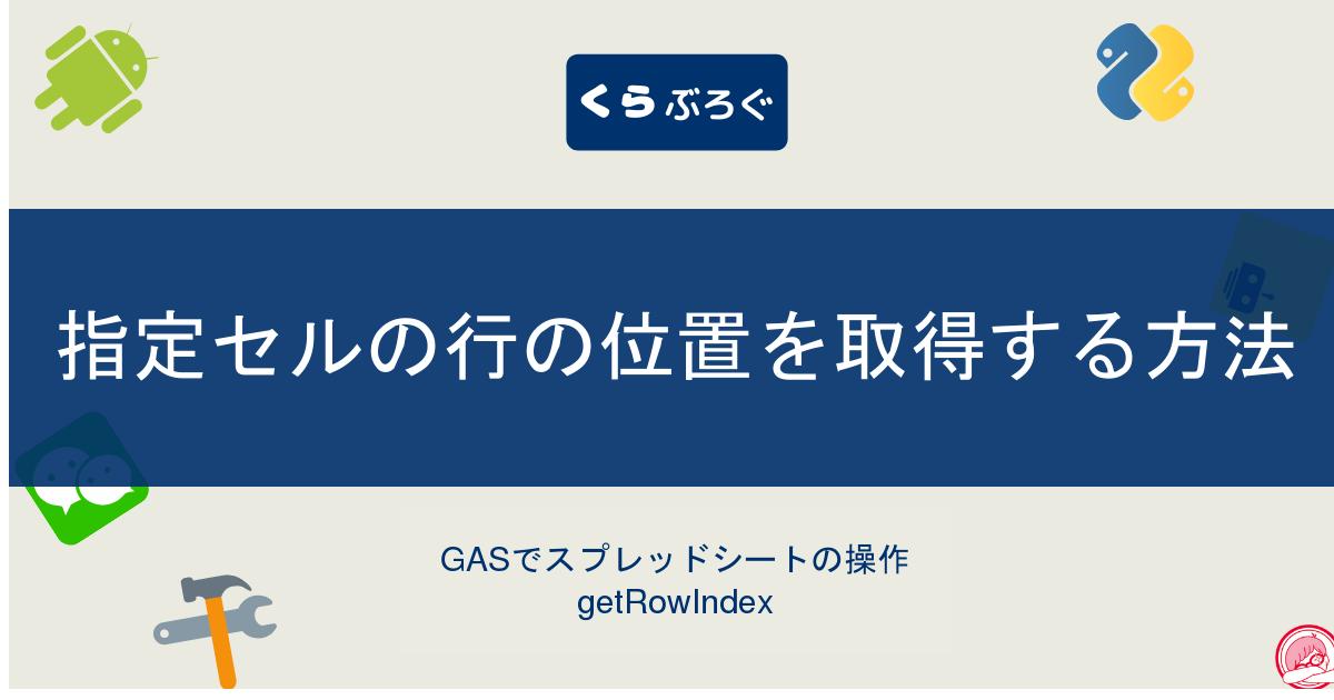 GASでスプレッドシートの指定セルの行の位置を取得する方法