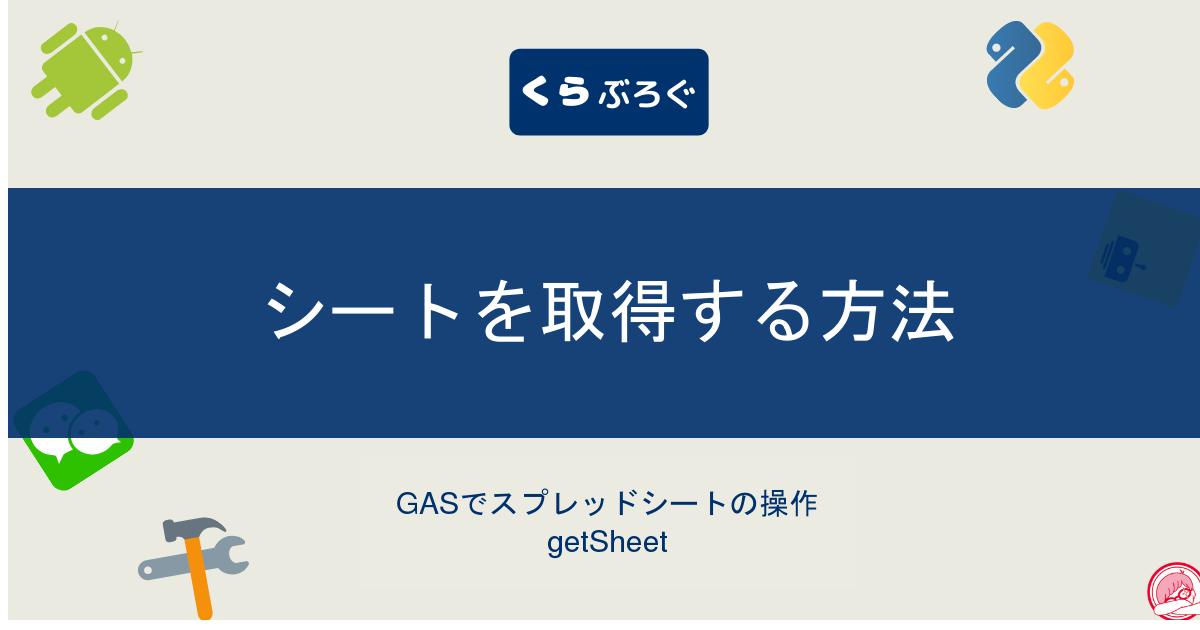 GASでスプレッドシートのシートを取得する方法