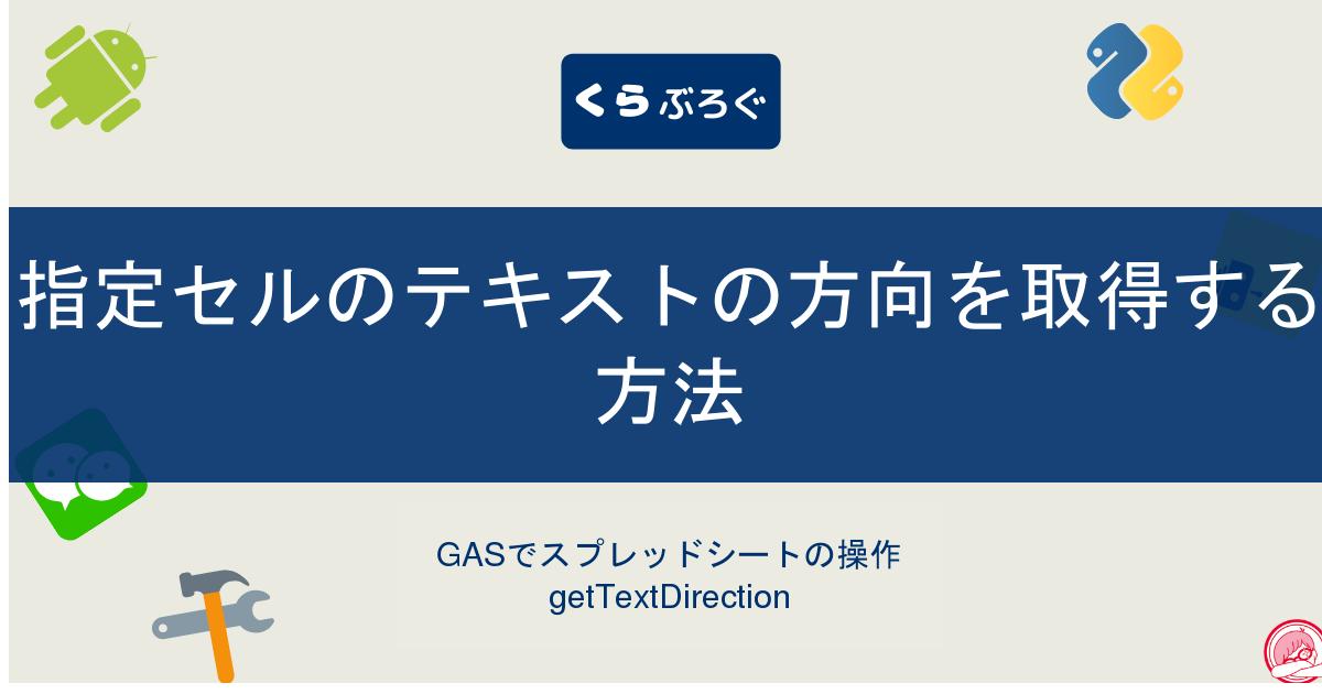 GASでスプレッドシートの指定セルのテキストの方向を取得する方法