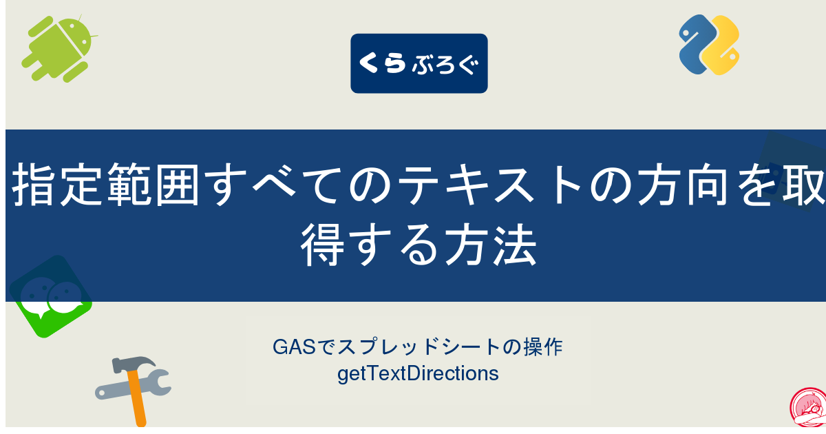 GASでスプレッドシートの指定範囲すべてのテキストの方向を取得する方法