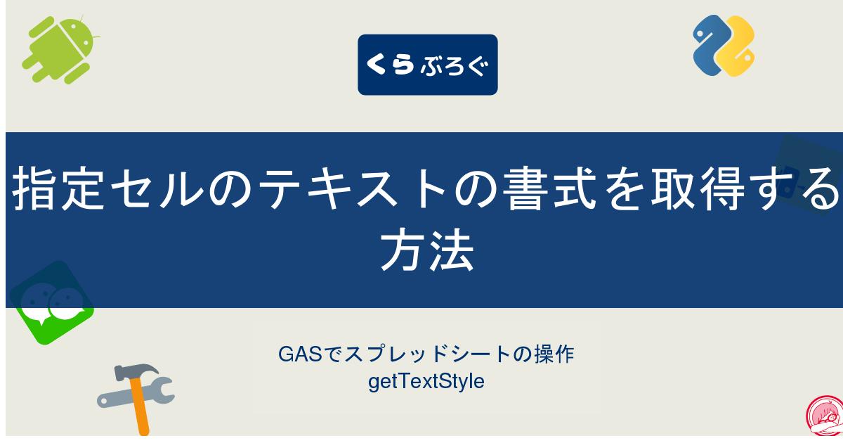 GASでスプレッドシートの指定セルのテキストの書式を取得する方法
