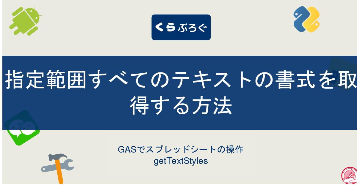 GASでスプレッドシートの指定範囲すべてのテキストの書式を取得する方法