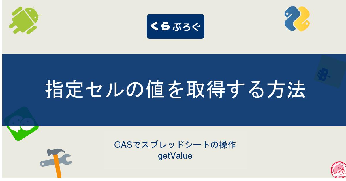 GASでスプレッドシートの指定セルの値を取得する方法