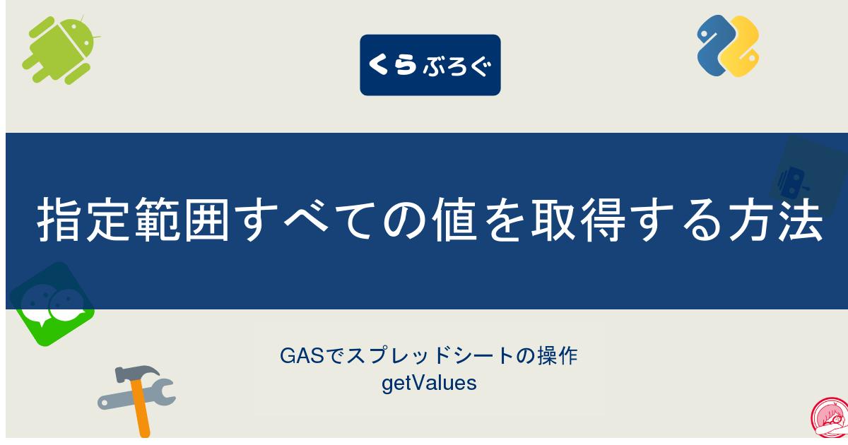 GASでスプレッドシートの指定範囲すべての値を取得する方法