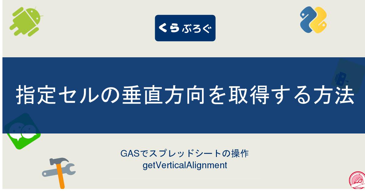 GASでスプレッドシートの指定セルの垂直方向を取得する方法